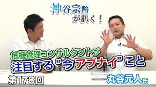 第19回 危機的レベル?日本の水を考える
