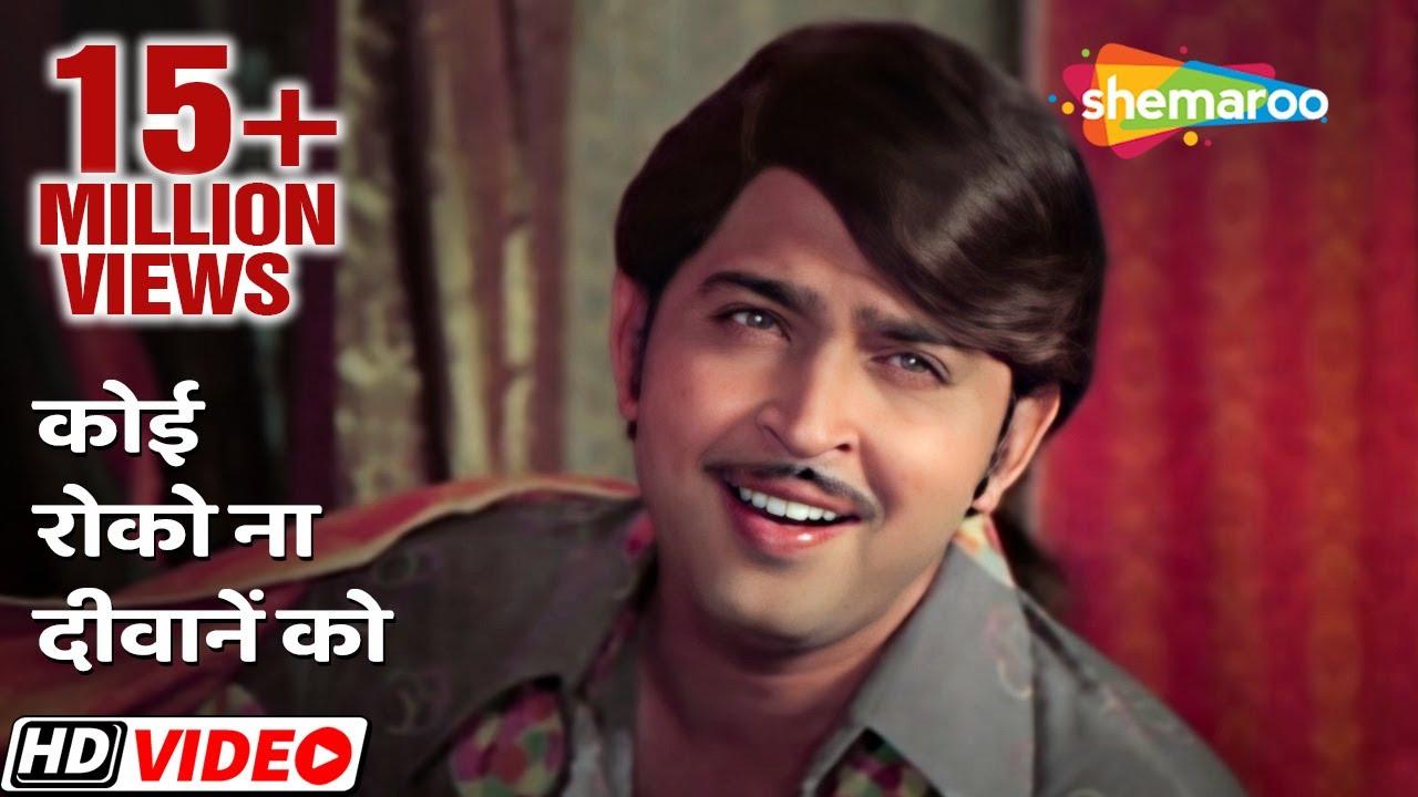 Koi Roko Na Lyrics (Full) by Kishore Kumar Fr Priyatama