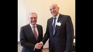ԱԳ նախարար Զոհրաբ Մնացականյանի հանդիպումը Հունաստանի ԱԳ նախարար Նիկոս Դենդիասի հետ