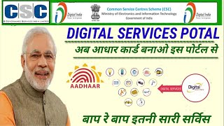 digital india portal registration kaise kare 2020।digital india portal se aadhar card kaise banaye