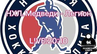 """""""Медведи"""" - """"Легион"""" НХЛ40+ Псковская область 11.10.18"""