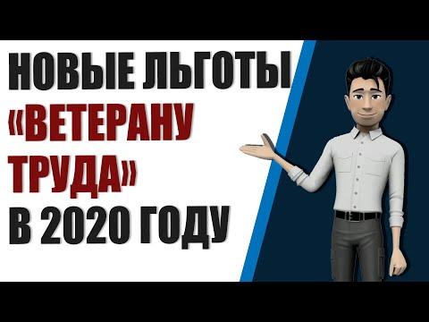Новые льготы для Ветерана труда в 2020 году. Пенсии ветерана труда будут больше