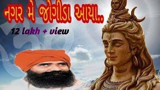 નગર મેં જોગી આયા...|| Nagar Me Jogi Aaya...|| Niranjan Pandya