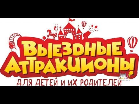 Атракционы в Славгороде 2016г.