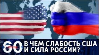 60 минут. Слабость Америки и новая сила России. От 22.11.17