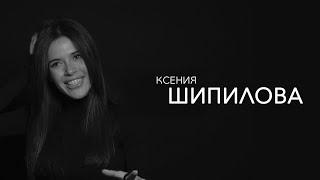 Правила жизни | Ксения Шипилова