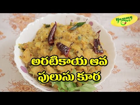 How To Make Aratikaya Aava Pulusu Kura | Yummy One || Telugu Recipes || Indian Recipes