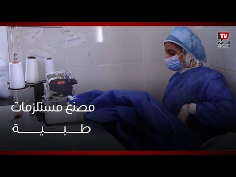 لا حدود أو نزاعات سياسية.. مهاجرون ومصريون ينسجون بآمان في «مصنع مستلزمات طبية»