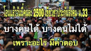 โอนแล้วคนละ 2500 เยียวยาประกันสังคม ม.33 บางคนได้ บางคนไม่ได้ เพราะอะไรมีคำตอบ