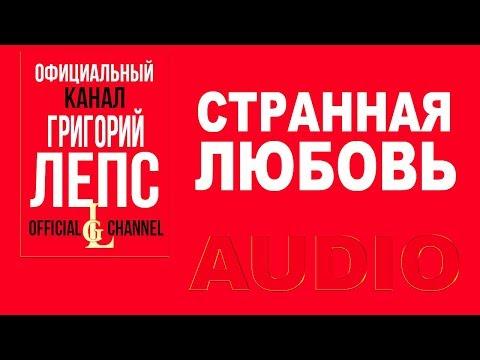 Григорий Лепс  - Странная любовь (На струнах дождя. Альбом 2002)
