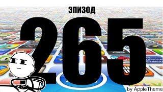 Лучшие игры для iPhone и iPad (265) Илон Маск?