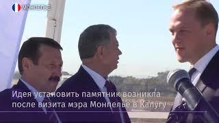 В Монпелье открыли памятник Юрию Гагарину