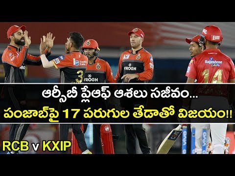 IPL 2019 : Royal Challengers Bangalore Defeat Kings XI Punjab By 17 Runs || Oneindia Telugu (видео)