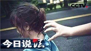 《今日说法》失落在山东的男孩:28年前的失踪案引出两条不同生命轨迹 20181103 | CCTV今日说法官方频道