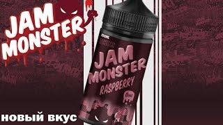 Жидкость Jam Monster - Raspberry 100 мл. от компании Vape Shop Good Vape - видео