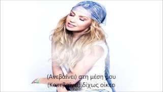 Thalía - Cómete Mi Boca [Greek Subtitles]
