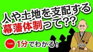 1分で分かる日本の歴史 江戸時代④ 「幕藩体制と色々な大名」