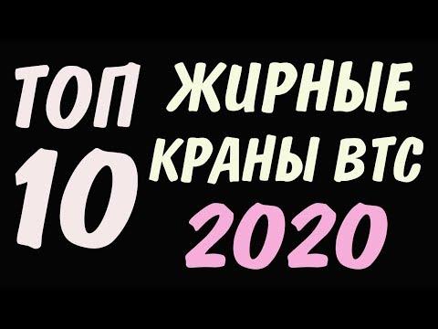 ТОП 10 ЖИРНЫЕ КРАНЫ 2020 ДЛЯ ЗАРАБОТКА BITCOIN БЕЗ ВЛОЖЕНИЙ! ЗАРАБОТАТЬ 5 ДОЛЛАРОВ В ЧАС РЕАЛЬНО!