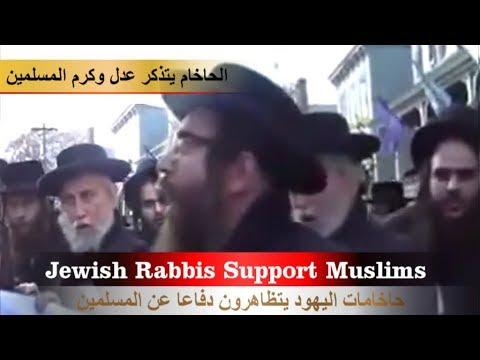 حاخامات اليهود يتظاهرون من أجل عودة حكم المسلمين