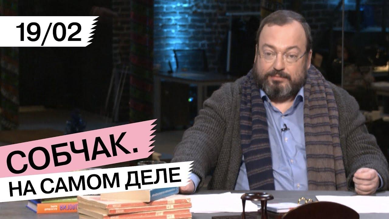 Программа Станислава Белковского «Собчак. На самом деле». Выпуск №11
