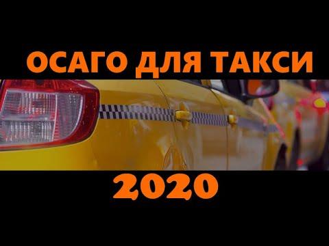 Где купить страховку Осаго в 2020 году.