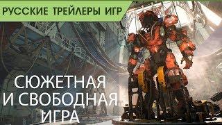 Anthem - Наш мир, Моя история - Геймплей - Русский трейлер (озвучка)