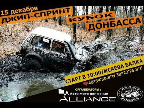 Соревнования внедорожников в Лисичанске
