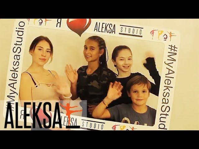Pole Dance, воздушная гимнастика, женский фитнес и танец. 4 направления ALEKSA Studio