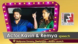 Actor Kavin & Remya Nambeesan speech | FLIXWOOD