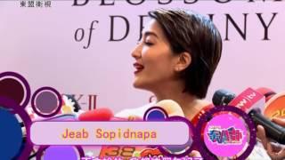 东盟卫视:《泰八卦》Thai Gossip 第146期(20170521)