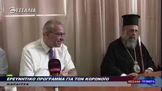 ΕΡΕΥΝΗΤΙΚΟ ΠΡΟΓΡΑΜΜΑ ΓΙΑ ΤΟΝ ΚΟΡΩΝΟΪΟ 04 07 2020
