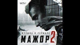 МАЖОР  -  Саундтрек, Музыка к Сериалу | Сборник. Часть 1