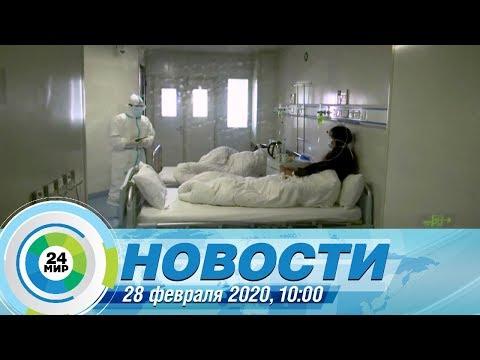 Новости 10:00 от 28.02.2020 видео