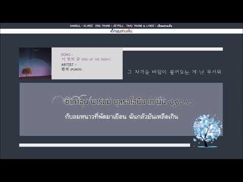 [Karaoke-Thaisub] 펀치 (Punch) - 이 밤의 끝 (End Of The Night)