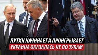 Путин начинает и проигрывает. Украина оказалась не по зубам
