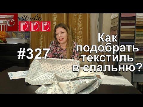 #327. Как грамотно подобрать текстиль для спальни? Шторы бирюзового цвета в спальню