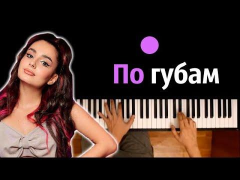 Анна Тринчер - По губам ● караоке | PIANO_KARAOKE ● ᴴᴰ + НОТЫ & MIDI