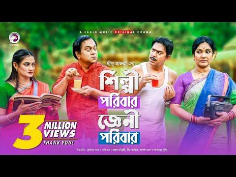 Download shilpi poribar gyani poribar eid natok 2019 chanchal cho hd file 3gp hd mp4 download videos