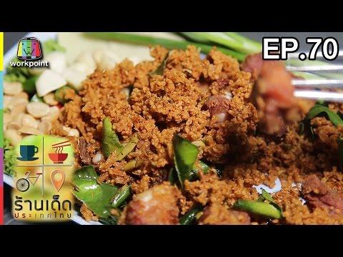 ร้านเด็ดประเทศไทย | ร้านเด็ดประเทศไทย | EP.70 | 17 มี.ค.60