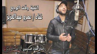 اغنية وقت الوجع ( أغنية حزينة عن فراق الاب ) غناء عمرو عبدالعزيز تحميل MP3