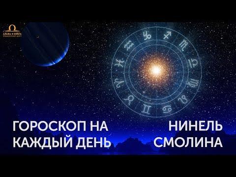Гороскоп на понедельник 10 лунный день ноября