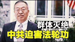 中共迫害法轮功是群体灭绝,中国法庭确定大量活摘器官的证据【时事追踪】