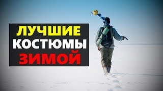 Новинки зимних рыболовных костюмов 2019