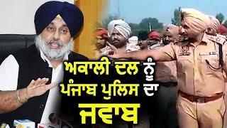 इल्ज़ामों के बाद Akali Dal को  Punjab Police ने दिया जवाब