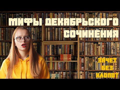 ДЕКАБРЬСКОЕ СОЧИНЕНИЕ // Мифы и главные ошибки итогового сочинения