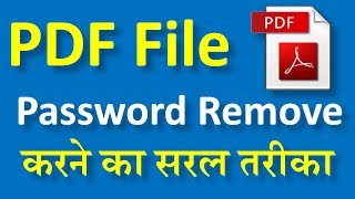 How to Unlock PDF Files - How to Remove Password From PDF Files