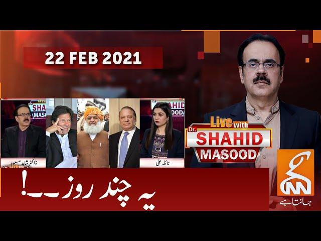 Live with Dr Shahid Masood GNN News 22 February 2021