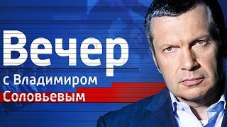 Мария Захарова. Большое интервью. Воскресный вечер с Соловьевым от 01.10.17