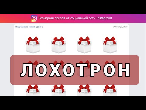 Розыгрыш призов от Instagram - Это ЛОХОТРОН!