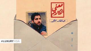 تحميل و مشاهدة عبدالقادر الأحمد - معنى الكلام (حصرياً) | 2020 MP3